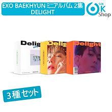 KIT 3種セット ベクヒョン ミニ2集アルバム Delight - EXO BAEKHYUN [KIT 3種] プレオーダーポスター 【送料無料】韓国チャート反映