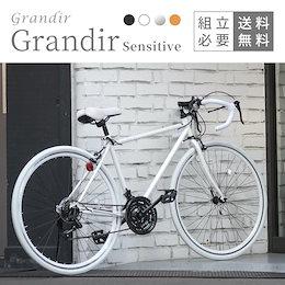 【送料無料】  ロードバイク 自転車 本体 700c シマノ製21段変速 Grandir Sensitive 組立必需
