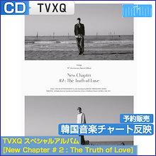 3種選択/TVXQ スペシャルアルバム [New Chapter #2:The Truth of Love]/特典MV DVD/初回限定ポスター/韓国音楽チャート反映