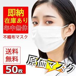 【※在庫処分※】【無料発送】50枚入り マスク プリーツマスク 大人用 使い捨てマスク 高密度 ウイルス 花粉症対策 mask 立体マスク