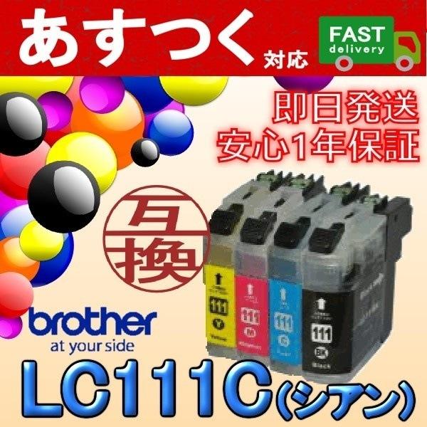 <あすつく対応>即日発送/安心1年保証 【単品】LC111C(シアン) ブラザー(brother) 新品 互換 インクカートリッジ LC111シリーズ 関連商品:LC111BK LC111C LC11