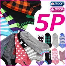 ブランドソックス5枚組 OUTDOOR メンズ靴下 レディース靴下【メール便】    アウトドア