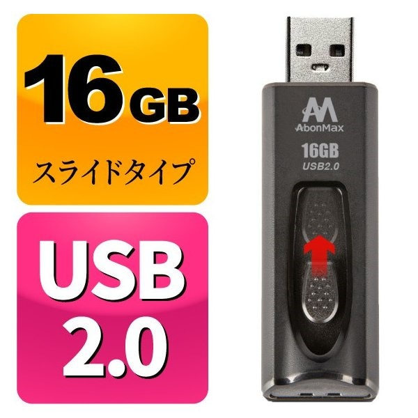 5490 USBメモリ USB2.0 16GB 5年保証 台湾製 AU202-16GB【送料無料】