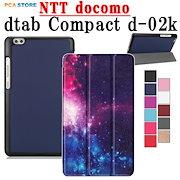 7398338fec 【送料無料】NTT docomo dtab Compact d-02kタブレット専用ケースマグネット開閉
