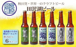 飲み比べ龍角散コラボの限定ビール入り!田沢湖ビール330ml6本セット