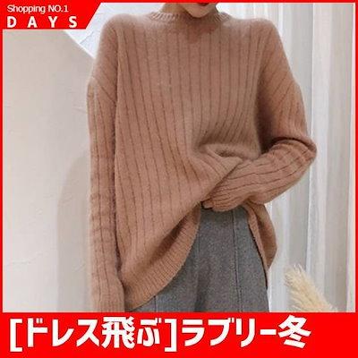 [ドレス飛ぶ]ラブリー冬ベーシックラウンドゴルジニート(mknit1109) /ニット/セーター/ニット/韓国ファッション