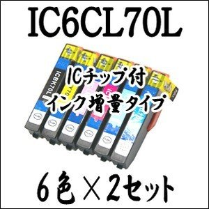 【6色×2セット 計12本】 IC6CL70L EPSON エプソン 互換 インクカートリッジ IC70L ICBK70L ICC70L ICM70L ICY70L ICLC70L ICLM70L プ