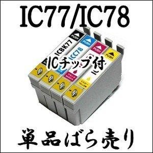 【単品売り】 IC4CL78 EPSON エプソン ICBK77 ICC78 ICM78 ICY78 互換 インク カートリッジ IC77 IC78 プリンタ PX-M650F PX-M650A 純正
