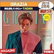 GRAZIA 2月号 (2019) MEN SPECIAL 表紙画報インタビュー : SHINEE TAEMIN / 和訳つき / 1次予約  / 送料無料