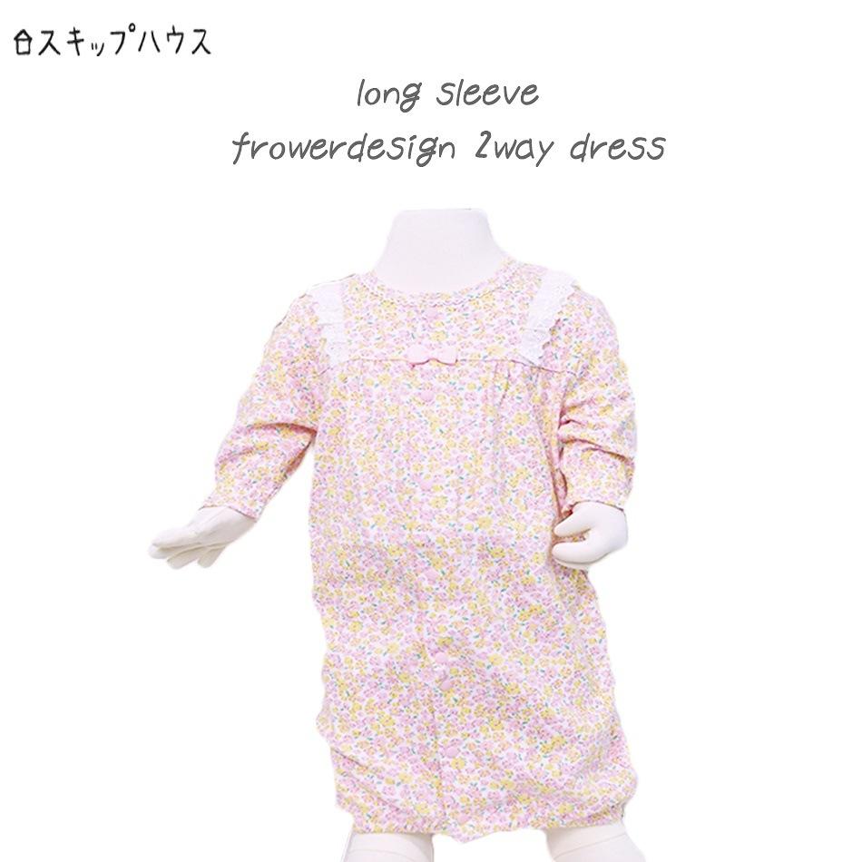 ★新生児 長袖ドレスオール 花柄 RNB-1032 スキップハウス