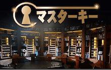 ★マスターキー 全13話 DVD★日本語字幕付★Wanna One