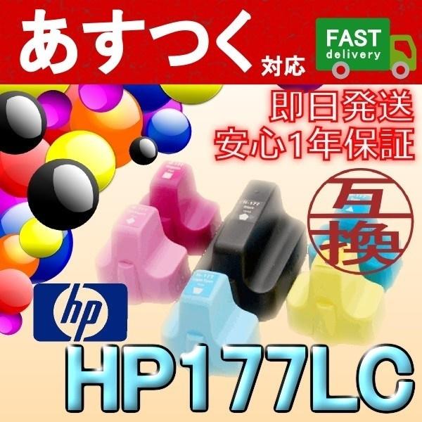 <あすつく対応>【単品 HP HP177LC (C8774HJ) ライトシアン】即日発送 安心1年保証 互換品インクカートリッジ 関連商品:HP177BK HP177C HP177M HP177Y H