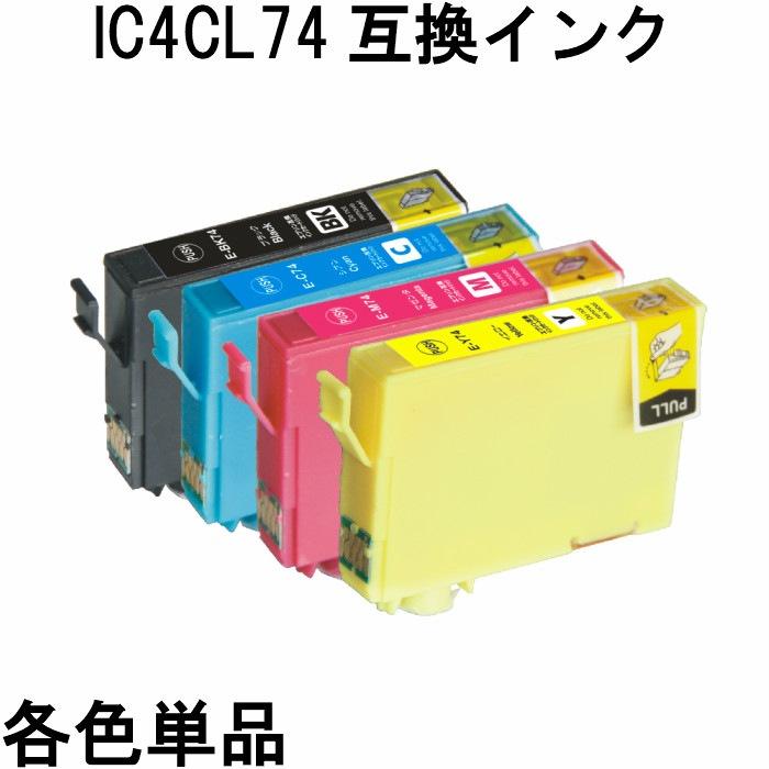 IC4CL74 単品 互換インク ICBK74 ICC74 ICM74 ICY74 PX-M5040F PX-M5041F PX-M740F PX-M741F PX-S5040 PX-S740 対応