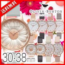 クリスマス限定特別セール★カートクーポン使用で更にお得!【送料無料】Olivia Burton オリビアバートン腕時計  Disy・Wonderland・MiniDail・BigDail 30&38mm