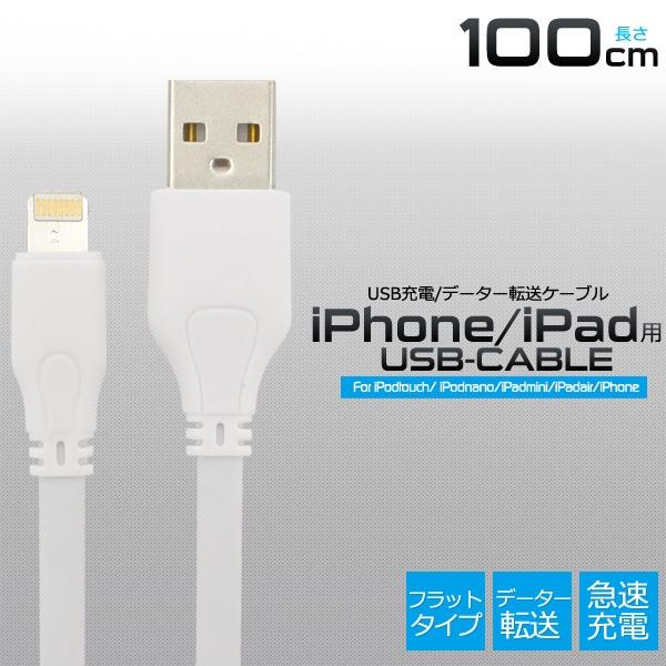 iPhone iPad 充電ケーブル 充電器 iPhone/iPad用 USB 充電用ケーブル 100cm (wm-716cm) 充電 データ転送 急速充電 アイフォン 【メール便送料無料】