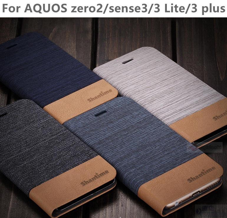 シャープ AQUOS zero2 sense3 sense3 lite sense3 plus用レザーケース/レザーカバー手帳型/財布型保護カバー/横開きスタンドカバー名刺や札などを収納可【J297】