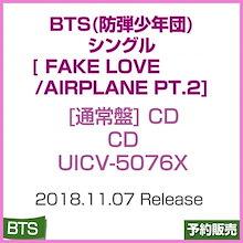 初回プレス盤(シリアルコード封入)日本版 / BTS(防弾少年団)シングル [FAKE LOVE/Airplane pt.2] / 初回生産限定盤A/B/C/通常盤/ 1次予約