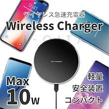 【送料無料】ワイヤレス 充電器 qi対応 iPhone スマホ 充電 急速 バッテリー イヤホン Airpods 置くだけ充電 10W バッテリー ACアダプタ