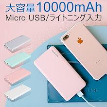 2台同時充電 モバイルバッテリー 大容量 10000mAh 薄型 軽量 かわいい 2A出力 スマホ充電器 急速充電 携帯 充電器 スマートフォン タブレット SOLOVE