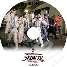 【KPOP DVD】♡♥iKON IKON TV #9 ♡♥【日本語字幕あり】♡♥ iKON アイコン ♡♥【iKON DVD】