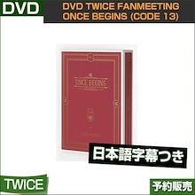DVD TWICE FANMEETING ONCE BEGINS (CODE 13) / 日本語字幕つき / 韓国音楽チャート反映/1次予約