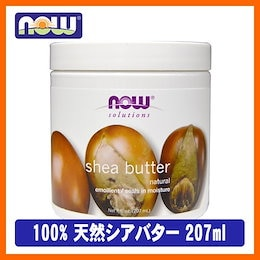 Now Foods ナウフーズ 207ml 100%天然シアバター天然成分で超乾燥肌をやさしくケア お好みの固さに調整しながらセルフエステにも♪ 100%ピュア オーガニック 天然 アレルギー クリー