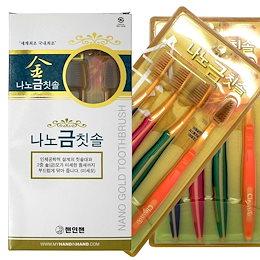 韓国語 ナノ ゴールド 歯ブラシ ゴールドコート セット 世界初 デンタルケア ギフトミセモ
