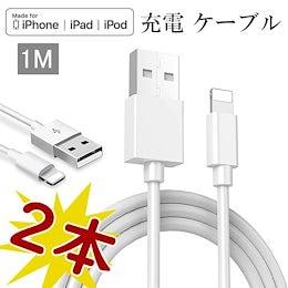 【2本】【国内即日発送】Apple 充電ケーブル iphone 充電ケーブル 高品质IPHONE11対応/急速充電 usb イヤホン