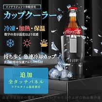 カップクーラー  -3~60℃保温保冷 ドリンククーラー 新しい ポータブル 缶クーラー 急速冷却カップ ミニ冷蔵庫40 dB  3分間冷凍 氷不要 薄まらない 車載/卓上用 ビール 日本酒 炭酸飲