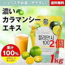 濃いカラマンシーエキス100% 2kg(1kg×2袋) 韓国緑茶園製造 果汁100% ウォーター エイド サラダ ヨガト 各種料理 希釈タイプ 美酢 ミチョ
