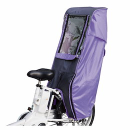 自転車 チャイルドシート レインカバー 大久保製作所 MARUTO 幼児座席用 後用レインカバー パープル D-5RD 送料無料