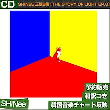 SHINee 正規6集 [The Story of Light EP.3] / 韓国音楽チャート反映/初回限定ポスター/2次予約/送料無料/特典DVD