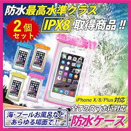 2個セット♥夜光防水ケース♥ 海、プール、アウトドアで大活躍・防水ケースが登場♥スマホケース 防水 case 防水カバー ストラップ付 iPhone アイフォン対応 全機種対応