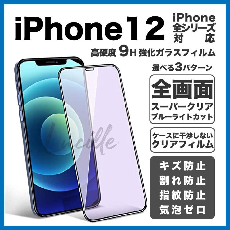 【送料無料】最新対応!全画面 iPhone12 pro mini max 11 Pro XS XR X 8 7 7Plus SE 9H強化ガラスフィルム ブルーライトカット
