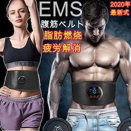 (2020最新式 強力モデル)※アップグレードアップ商品※EMS 腹筋ベルト 腹筋パッド 筋トレ 液晶表示 消耗ジェルシート不要 延長ベルト追加 充電式 日本語説明書