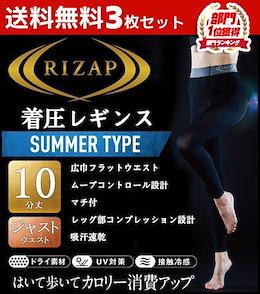 送料無料3枚セット RIZAP ライザップ 着圧レギンス 10分丈 はいて歩いてカロリー消費アップ グンゼ GUNZE  | レディース 夏用 涼しい 涼感 フットレス レディス 女性 婦人 ブラック