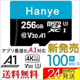 microSDXC 256GB Hanye R:100MB/S W:80MB/S Class10 UHS-I U3 V30 4K 対応 アプリ最適化 A1対応 【Ⅴ】