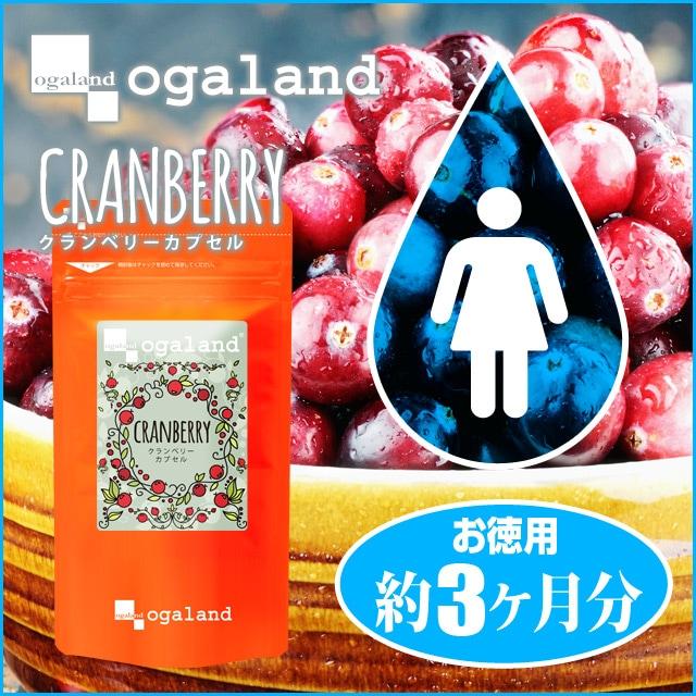 クランベリーカプセル(約3ヶ月分)   クランベリー カボチャ種子油 ぶどう種子油 プロアントシアニジン キナ酸 ヘルス 健康
