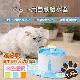 正规品 ペット給水器 猫 水 犬 ウォーターボウル 猫自動給水器 循環式給水器
