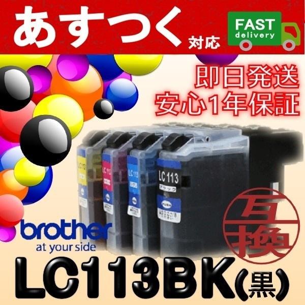 <あすつく対応>即日発送/安心1年保証 【単品】LC113BK(黒) ブラザー(brother) 新品 互換 インクカートリッジ 関連商品:LC113BK LC113C LC113M LC113Y L