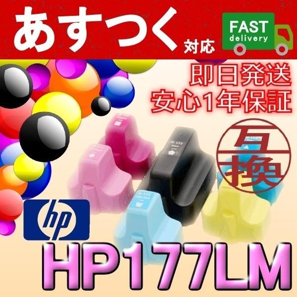 <あすつく対応>【単品 HP HP177LM (C8775HJ) ライトマゼンタ】即日発送 安心1年保証 互換品インクカートリッジ 関連商品:HP177BK HP177C HP177M HP177Y