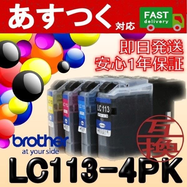 <あすつく対応>即日発送/安心1年保証 【4色セット】LC113-4PK ブラザー(brother) 新品 互換 インクカートリッジ 関連商品:LC113BK LC113C LC113M LC113Y