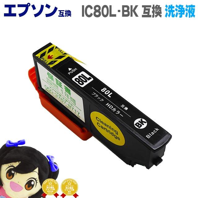IC80L-BK エプソン互換(EPSON互換) 互換クリーニングカートリッジ ブラック単品 洗浄液 IC80Lシリーズ<ネコポス送料無料>【プリンター目詰まり洗浄カートリッジ】