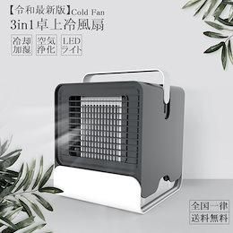 【令和最新版】【送料無料】【熱中症対応】エアコンクーラー 卓上 ポータブル ミニ 扇風機 usb 冷風機 卓上冷風扇 エアコン 超静音作業 加湿 冷却 空気清浄機能