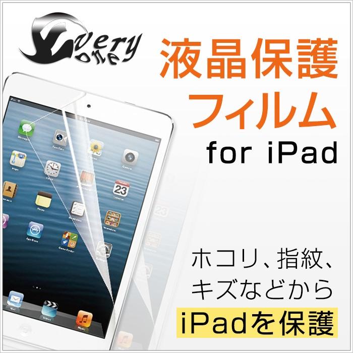【 ネコポス配送 】iPadフィルム 保護フィルム iPad8 第8世代 液晶保護 ipad アイパッド iPadmini/2/3 iPadmini4 iPad2/3/4 iPadAir/Air2