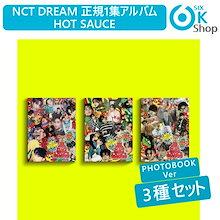 PHOTOBOOK Ver 3種セット NCT DREAM 正規1集アルバム HOT SAUCE 【送料無料】 初回ポスター 当店特典 チャート反映 エヌシーティー