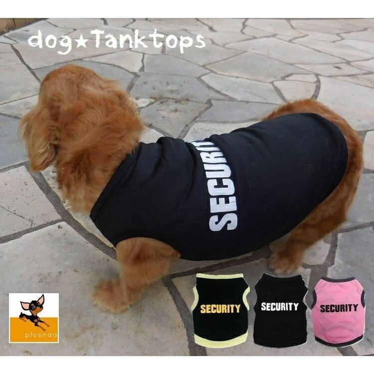 【一部即納】ペット用 犬用 洋服 ドッグウエア タンクトップ ベスト 袖なし トレーナー プルオーバー ノースリーブ 英字ロゴ SECURITY ドッ◎本日注文1月21日頃出荷予定