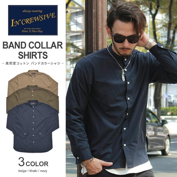 インクルーシブ 高密度コットン バンドカラー 長袖シャツ メンズ カジュアルシャツ 無地 シンプル トップス