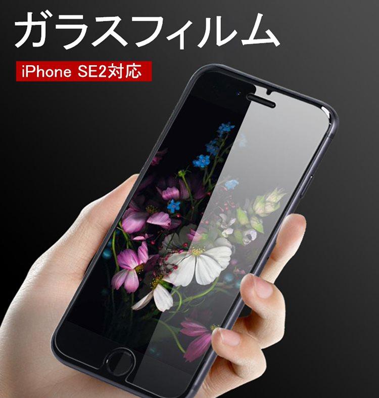 iPhone SE2 ガラスフィルム 保護フィルム アイフォン iPhone SE 第2世代 強化ガラスフィルム 極薄 液晶保護シート 高透過率 指紋防止