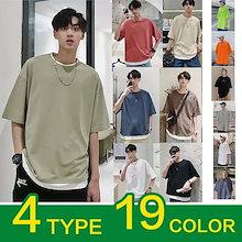 (3枚購入+1枚おまけ5枚+2枚数量限定)韓国 ファッション メンズ 半袖 シャツ tシャツ 通気速乾 汗染み防止 薄手 ゆったり 柔らかい 通気性 重ね着風 かっこいい  カジュアル シンプル